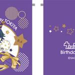 『うたの☆プリンスさまっ♪』一ノ瀬トキヤのバースデーケーキが予約開始!2