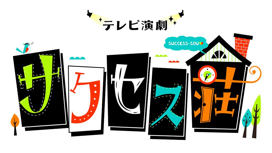 テレビ演劇 サクセス荘 ロゴ