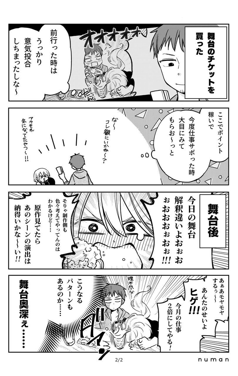 イケメン編集部員5人の日常コメディーマンガ『毎日が沼!』|第34沼『今日の解釈違い』(2/2)