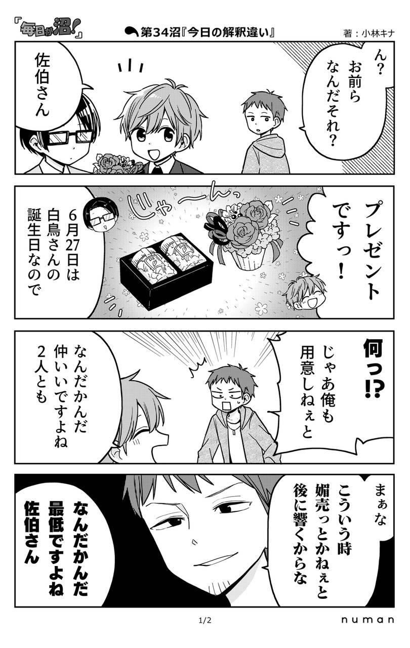 イケメン編集部員5人の日常コメディーマンガ『毎日が沼!』|第34沼『今日の解釈違い』(1/2) numan