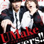 UMake(伊東健人&中島ヨシキ)がルームシェアをしたら…!?「TVガイドVOICE STARS vol.10」6月28日発売2
