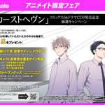 アニメイト「カーストヘヴン」コミックス5&ドラマCD3発売記念 抽選キャンペーン