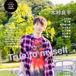 木村良平が表紙&巻頭特集「ボイスニュータイプNo.072」好評発売中!