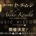「小坂明子45周年記念 美少女戦士セーラームーン Music History Supported by Pretty Guardians」