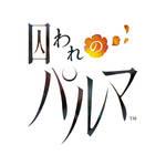 """『囚われのパルマ』Nintendo Switch版、""""あらかじめダウンロード""""開始!3"""