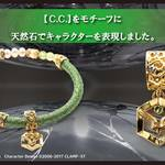 『コードギアス』天然石ブレスレット発売!ルルーシュ、スザク、C.C.、カレンをイメージ8