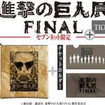 『進撃の巨人展FINAL』原画展グッズ(前期日程)全ラインナップの情報が解禁!6