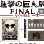 『進撃の巨人展FINAL』原画展グッズ(前期日程)全ラインナップの情報が解禁!7