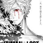 『HUMAN LOST 人間失格』