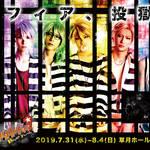舞台『ラッキードッグ1』新ビジュアル解禁!