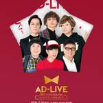 「AD-LIVE 10th Anniversary stage~とてもスケジュールがあいました~」2