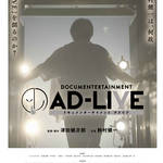 映画『ドキュメンターテイメント AD-LIVE』