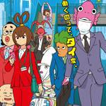 アニメ『ビジネスフィッシュ』 ビジュアル画像