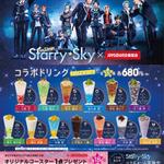 舞台『Starry☆Sky on STAGE』× JOYSOUND直営店コラボキャンペーン、7月9日スタート!2
