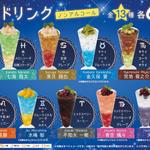 舞台『Starry☆Sky on STAGE』× JOYSOUND直営店コラボキャンペーン、7月9日スタート!4