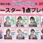 舞台『Starry☆Sky on STAGE』× JOYSOUND直営店コラボキャンペーン、7月9日スタート!3