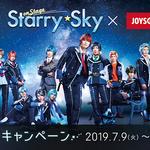 舞台『Starry☆Sky on STAGE』× JOYSOUND直営店コラボキャンペーン、7月9日スタート!5