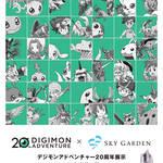 『デジモンアドベンチャー20周年展示inスカイガーデン』詳細決定!4