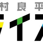 江口拓也さん&斉藤壮馬さんと大人の趣味を体験!DVD「木村良平のキムライズムⅡ」発売決定!2