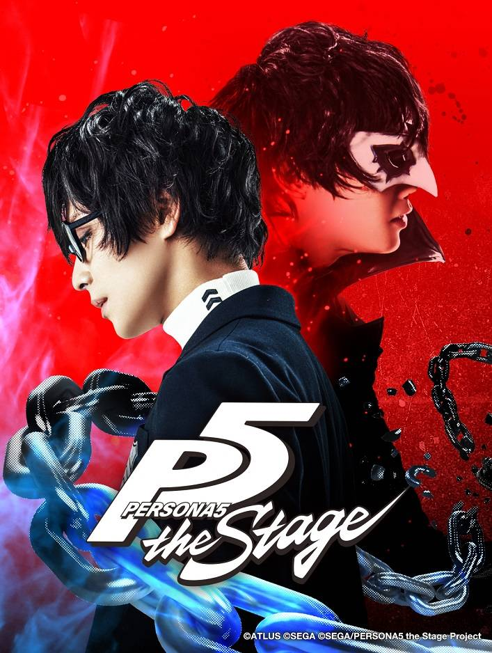 PERSONA5 the Stage 画像