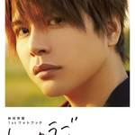 7月28日発売『仲村宗悟1stフォトブック しゅうご』(アニメイト通常版カバー)