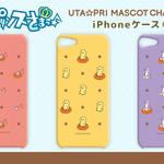 『うたの☆プリンスさまっ♪』スマホケース3