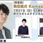 『駒田航の Komastagram』2