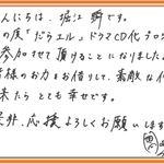 石谷春貴×堀江瞬によるBLドラマCD化企画がクラウドファンディングで始動! ファンタジーBLマンガ『だらエル』 写真画像4
