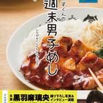 『週末男子めし 「広告会社、男子寮のおかずくん」レシピ&TVドラマフォトブック』1