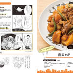 『週末男子めし 「広告会社、男子寮のおかずくん」レシピ&TVドラマフォトブック』3