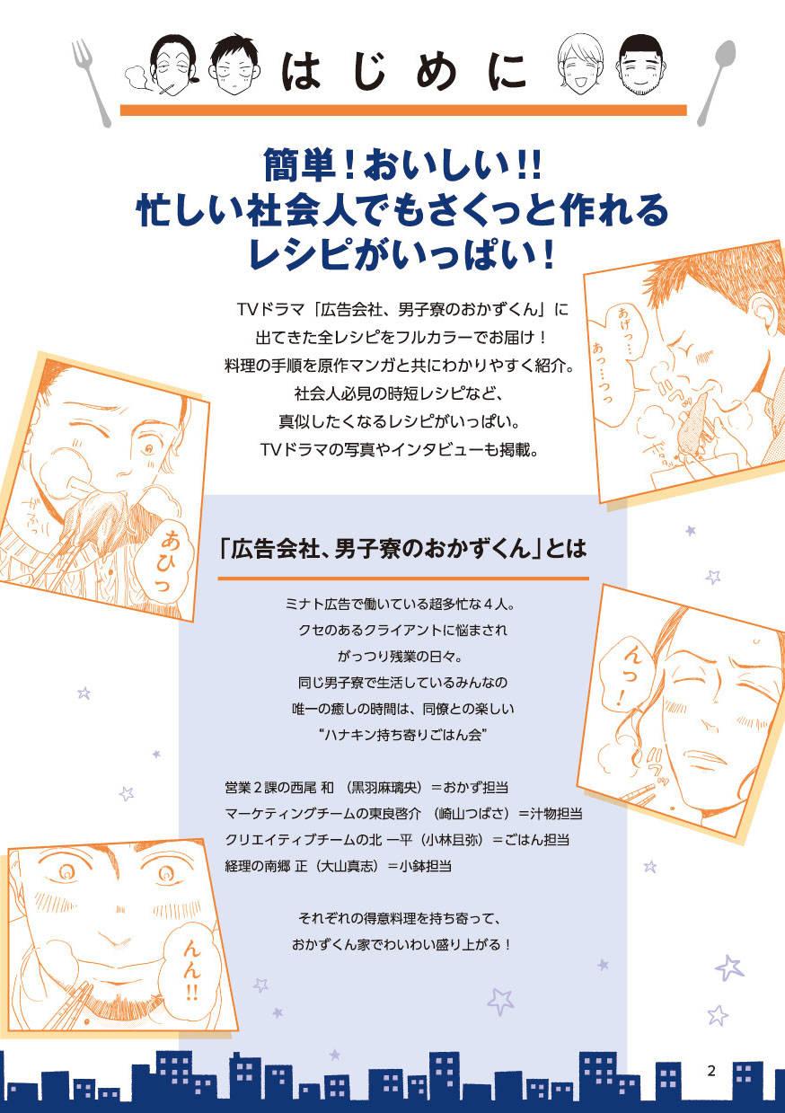 『週末男子めし 「広告会社、男子寮のおかずくん」レシピ&TVドラマフォトブック』5
