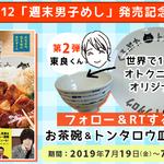 『週末男子めし 「広告会社、男子寮のおかずくん」レシピ&TVドラマフォトブック』8