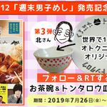 『週末男子めし 「広告会社、男子寮のおかずくん」レシピ&TVドラマフォトブック』9