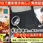 『週末男子めし 「広告会社、男子寮のおかずくん」レシピ&TVドラマフォトブック』10