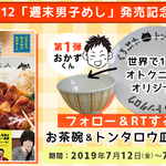 『週末男子めし 「広告会社、男子寮のおかずくん」レシピ&TVドラマフォトブック』11