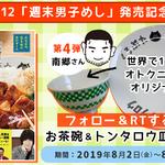 『週末男子めし 「広告会社、男子寮のおかずくん」レシピ&TVドラマフォトブック』13