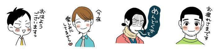 「広告会社、 男子寮のおかずくん」のLINEクリエイターズスタンプ好評発売中!2