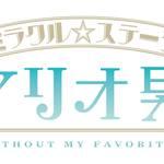 ミラクル☆ステージ『サンリオ男子』新作公演決定!