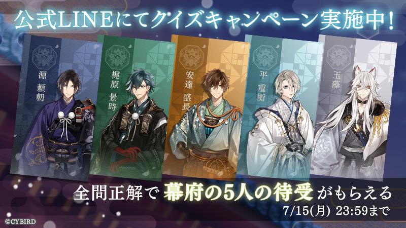 公式LINEにて【幕府の5人】の待受がもらえるクイズキャンペーン実施中!