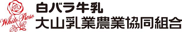 【大山まきば祭×「しじゅステ」コラボイベント】