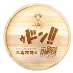 劇場版『ONE PIECE STAMPEDE』が丸亀製麺のうどんとコラボ!5