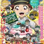 劇場版『うたの☆プリンスさまっ♪』よりQUARTET NIGHTが表紙に登場!「アニメディア」2019年8月号が発売中2