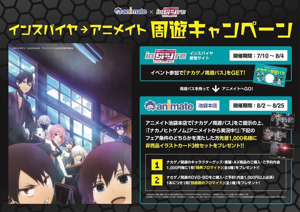 『ナカノヒトゲノム【実況中】』× inSPYre新宿、アニメ体験型コラボイベントが開催中!2