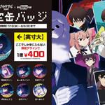 『ナカノヒトゲノム【実況中】』× inSPYre新宿、アニメ体験型コラボイベントが開催中!4