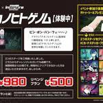 『ナカノヒトゲノム【実況中】』× inSPYre新宿、アニメ体験型コラボイベントが開催中!5