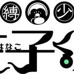 『地縛少年花子くん』ロゴ