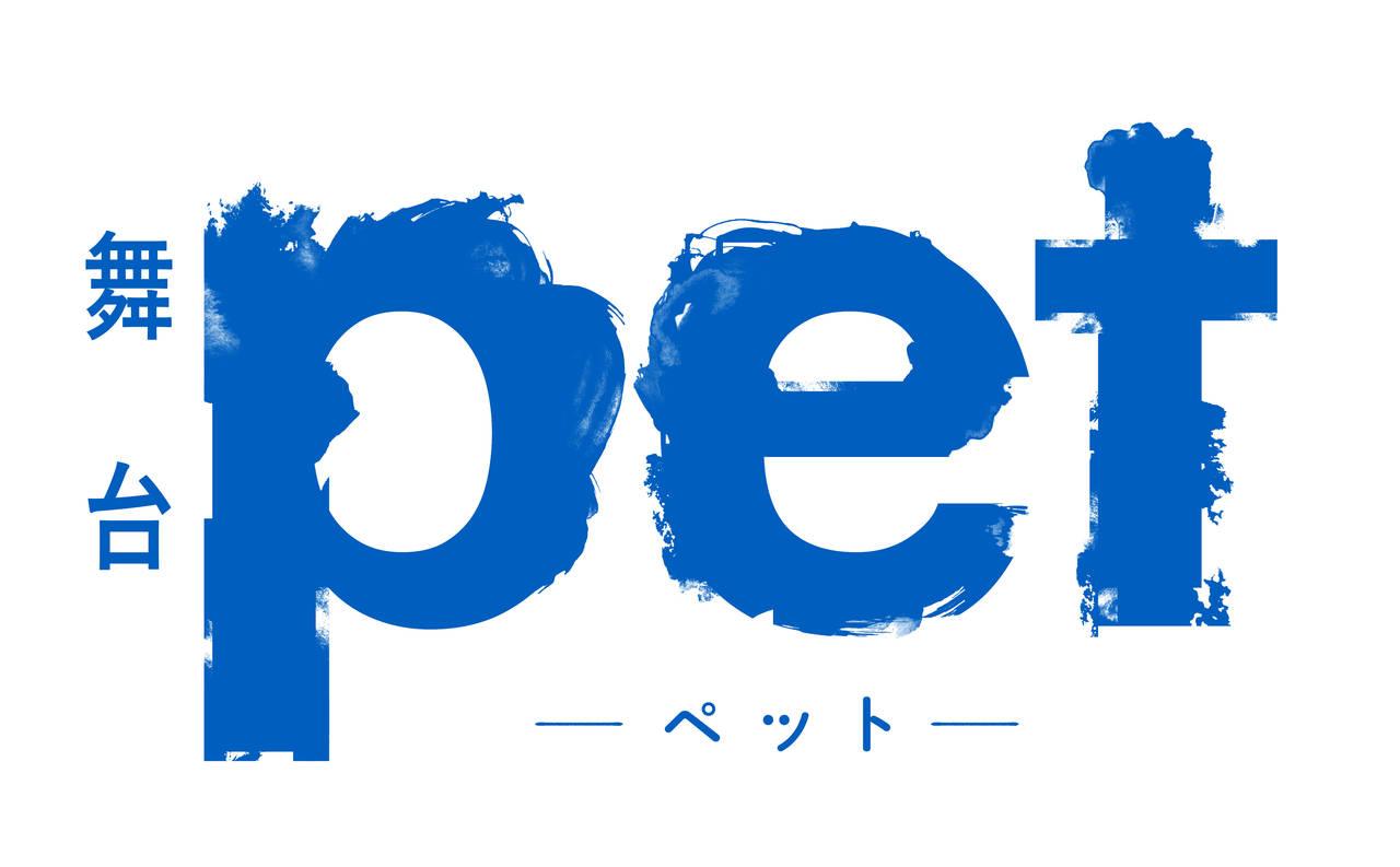 舞台『pet- 虹のある場所 -』1