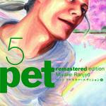 舞台『pet- 虹のある場所 -』9
