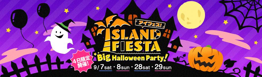 「アイランドフェスタ Big Halloween Party!」イベント全容が大公開