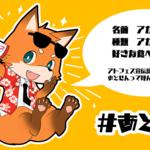 「アイランドフェスタ Big Halloween Party!」イベント全容が大公開2